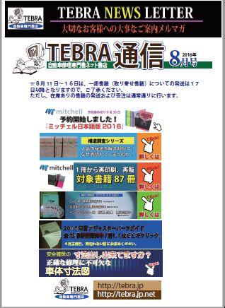 TEBRA通信8月号発行