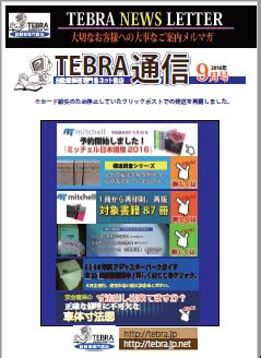TEBRA通信9月号発行