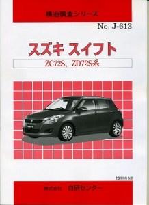 構造調査シリーズ/スズキ スイフト ZC72S,ZD72S系 j-613