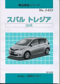 <絶版>構造調査シリーズ/スバル トレジア 120系 j-616