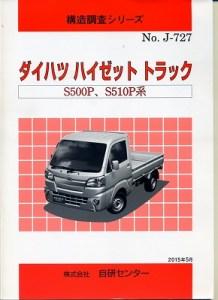 構造調査シリーズ/ダイハツ ハイゼットトラック S500P,S510P系 j-727