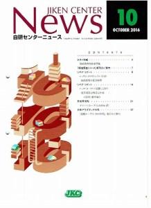 「自研センターニュース」2016年10月 第493号