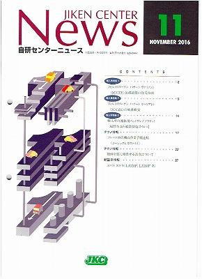 <新発売>「自研センターニュース」2016年11月 第494号