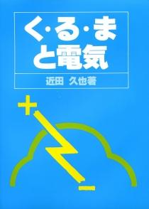 <売切れ・絶版>くるまと電気