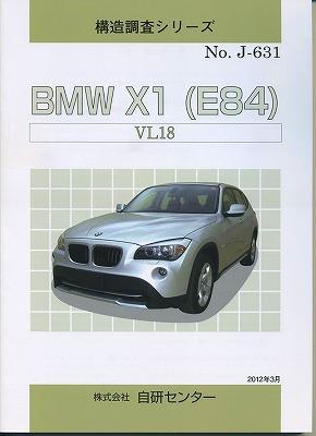 <絶版>構造調査シリーズ/BMW 52X1 (E84) VL18