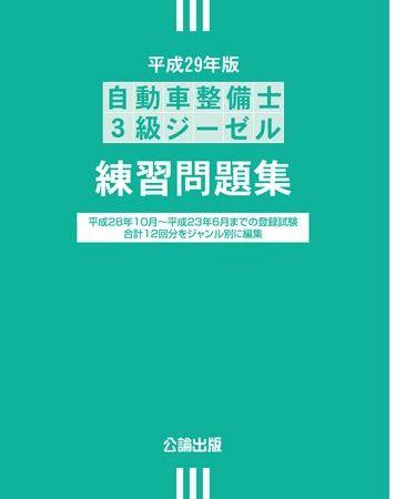 <新発売>自動車整備士 3級ジーゼル 練習問題集 平成29年版