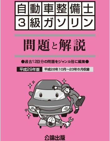 <新発売>平成29年版 自動車整備士 3級ガソリン 問題と解説