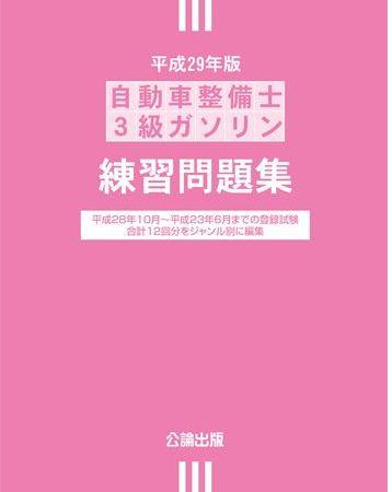 <新発売>自動車整備士 3級ガソリン 練習問題集 平成29年版