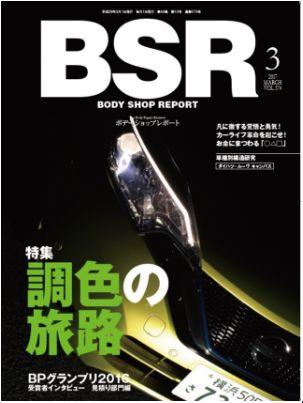 <新発売>「月刊ボデーショップレポート」2017-3月号