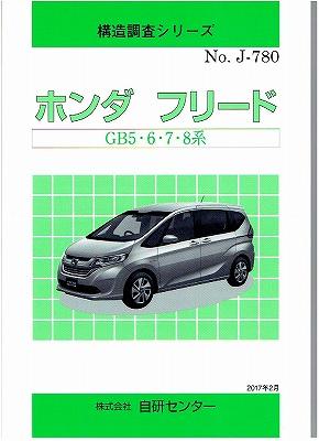 <新発売>構造調査シリーズ/ホンダ フリード GB5・6・7・8系 j-780