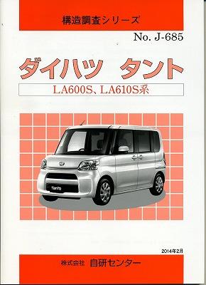 <売切れ・絶版>構造調査シリーズ/ダイハツ タント LA600S,LA610S系