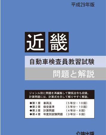 <新発売>自動車検査員教習試験 問題と解説 近畿運輸局編 平成29年版