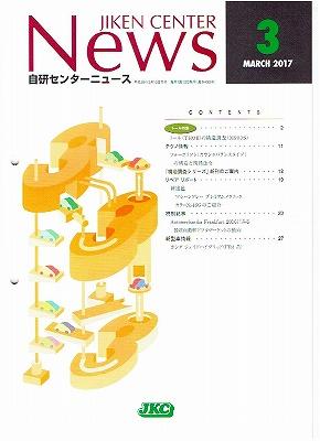 <新発売>「自研センターニュース」2017年3月 第498号