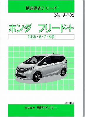 <廃版>構造調査シリーズ/ホンダ フリード+ GB5・6・7・8系 j-782