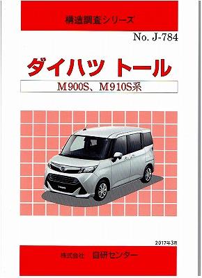 <絶版>構造調査シリーズ/ダイハツ トール M900S,M910S 系  j-784