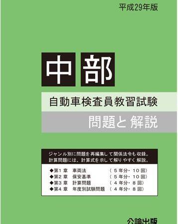 <新発売>自動車検査員教習試験 問題と解説 中部運輸局編 平成29年版