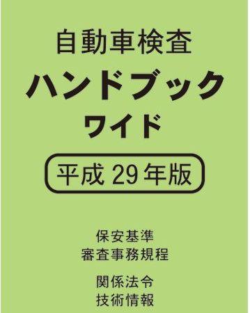 <売切れ・絶版>自動車検査ハンドブック ワイド 平成29年版