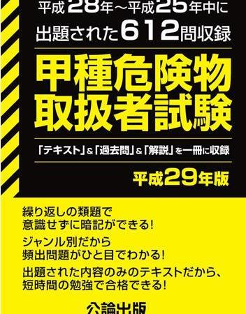 <新発売>甲種危険物取扱者 平成29年版