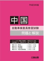 <新発売>自動車検査員教習試験 問題と解説 中国運輸局編 平成29年版