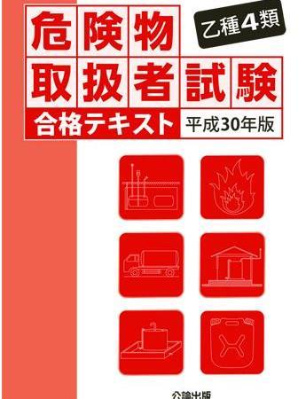 <新発売>乙種4類 危険物取扱者試験合格テキスト 平成30年版