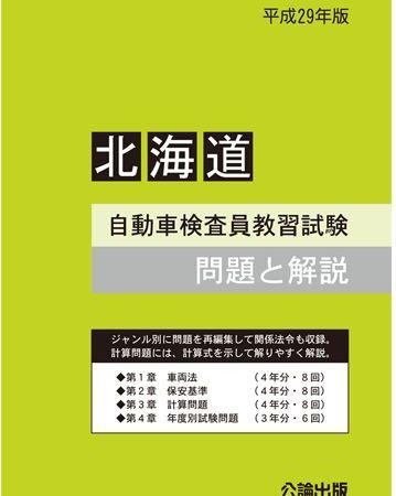 <新発売>平成29年版 自動車検査員教習試験 北海道 問題と解説