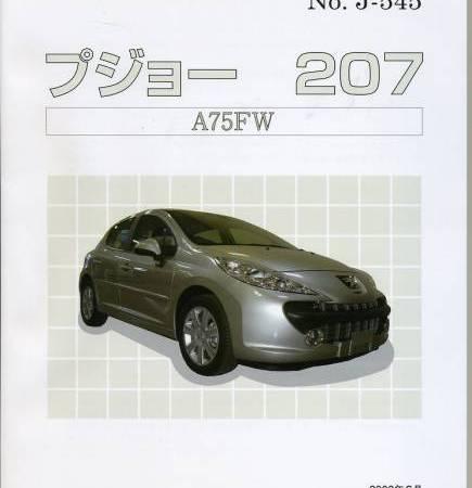 <売切れ・絶版>構造調査シリーズ/プジョー 207 A75FW系 J-545
