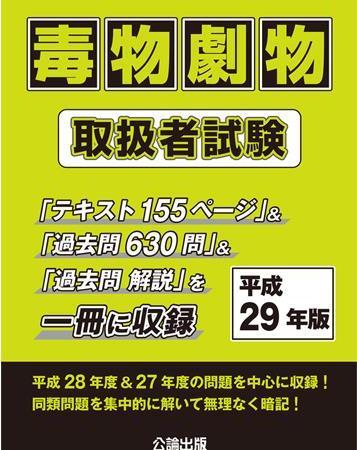 <新発売>毒物劇物取扱者試験 平成29年版