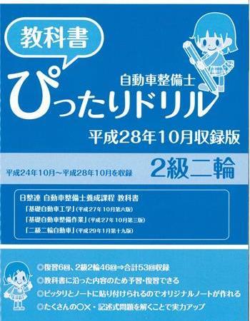 <新発売>自動車整備士 教科書ぴったりドリル 2級二輪(平成28年10月収録版)