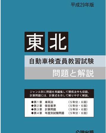 <新発売>自動車検査員教習試験 問題と解説 東北運輸局編 平成29年版