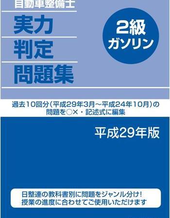 <新発売>自動車整備士 実力判定問題集 2級ガソリン 平成29年版