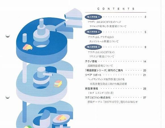 <新発売>「自研センターニュース」2017年6月 第501号