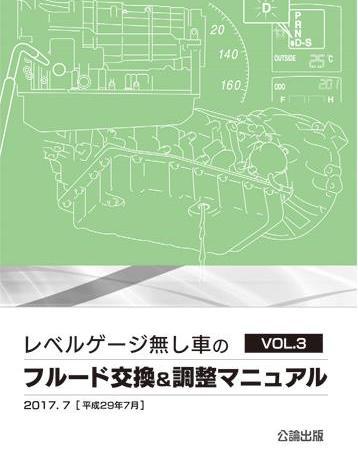 <新発売>レベルゲージ無し車のフルード交換&調整マニュアル VOL.3
