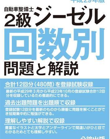 <新発売>自動車整備士 2級ジーゼル 回数別 問題と解説 平成29年版