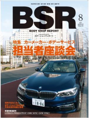 <新発売>「月刊ボデーショップレポート」2017-8月号