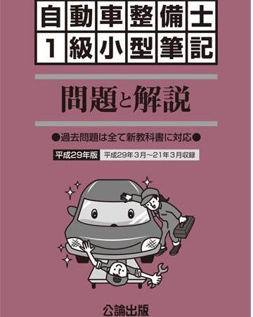 <新発売>自動車整備士 1級小型筆記 問題と解説 平成29年版