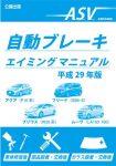 <新発売>自動ブレーキエイミングマニュアル 平成29年版