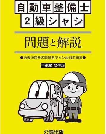 <新発売>自動車整備士 2級シャシ 問題と解説 平成29-30年版