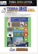 TEBRA通信 10月号