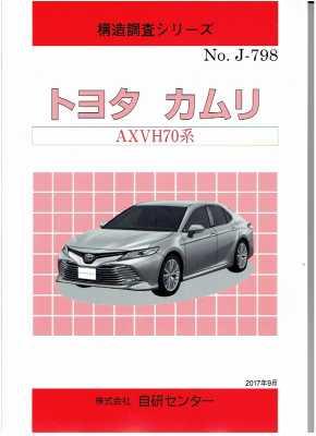 <新発売>構造調査シリーズ/トヨタ カムリ AXVH70系 j-798