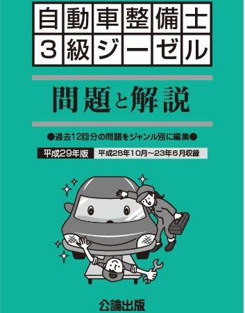 <売切れ・絶版>平成29年版 自動車整備士 3級ジーゼル 問題と解説