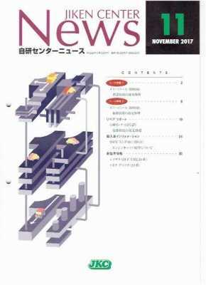 <新発売>「自研センターニュース」2017年11月 第506号