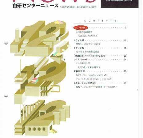 <新発売>「自研センターニュース」2017年12月 第507号