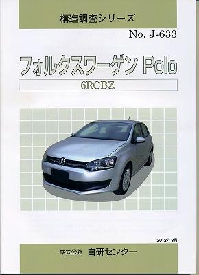<売切れ・絶版>構造調査シリーズ/フォルクスワーゲン Polo 6RCBZ j-633