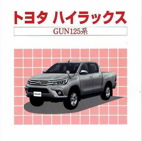 <新発売>構造調査シリーズ/トヨタ ハイラックス GUN125系 j-802