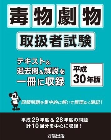 <新発売>毒物劇物取扱者試験 平成30年版