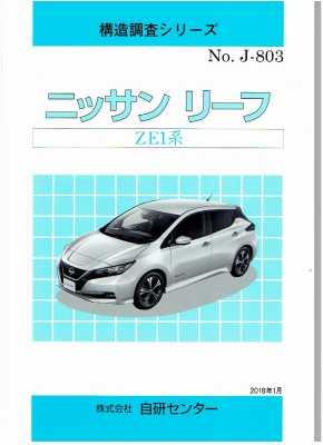 <新発売>構造調査シリーズ/ニッサン リーフ ZE1系 j-803