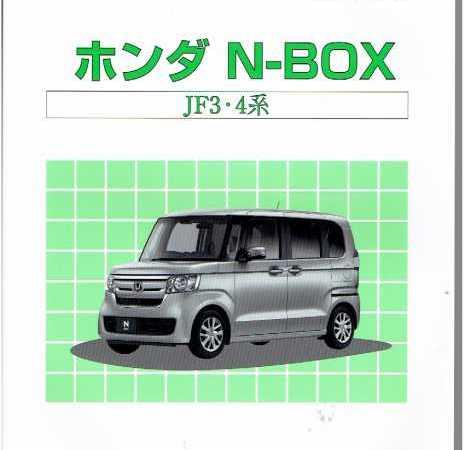 <新発売>構造調査シリーズ/ホンダ N-BOX JF3・4JF3・4系 j-804