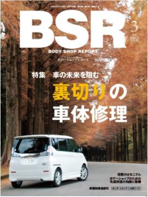<新発売>「月刊ボデーショップレポート」2018-03月号
