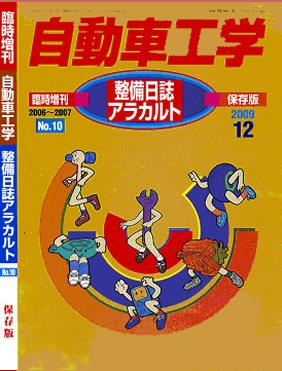 <売切れ・絶版>整備日誌アラカルト№10 2006~2007年版 保存版