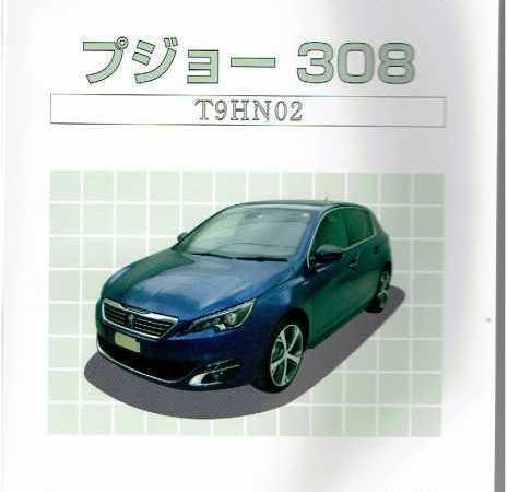 <新発売>構造調査シリーズ/プジョー308 T9HN02 j-806